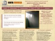 «Надежные конструкции» - изготовление дверей под заказ любых размеров из стали толщиной от 2 mm до 4 mm (Ростовская область, г. Ростов-на-Дону, пер. ИЗЫСКАТЕЛЬСКИЙ 3, Тел.: + 7 (908) 183-04-23)