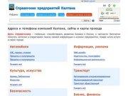 Справочник компаний Калтана — Справка РФ — адреса и телефоны предприятий 2012