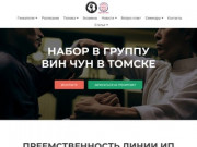Вин Чун в Томске  | Тренировки   Вин Чун в Томске
