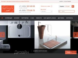 Интернет-магазин итальянской сантехники GALASSIA