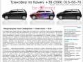 Трансфер по Крыму  +38 (099) 016-66-76