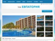 """ТОК """"Евпатория"""", Евпатория, Крым. Отель Евпатория. Официальный продавец отеля."""