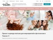 Прокат и аренда платьев для фотосессии в Томске. TakeMe Dress