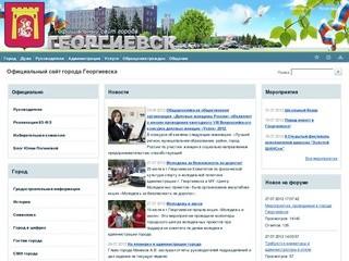 Georgievsk.ru