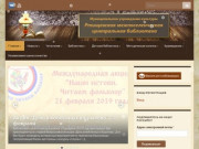 Официальный сайт МУК МРЦБ