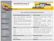 """ООО """"Капитал и Строительная Техника"""" - Продажа, ремонт"""