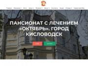 Пансионат «Октябрь». – Пансионат с лечением «Октябрь». Город Кисловодск.