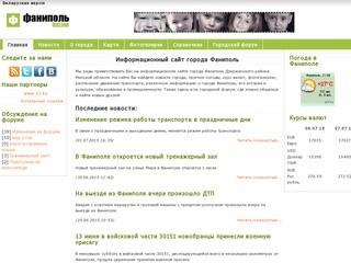 Информационный сайт города Фаниполь (Белоруссия, Минская область, г. Фаниполь)