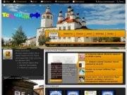 Тотьмичи.Рф - Социальная сеть города Тотьма