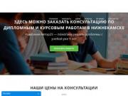 Курсовые, дипломные работы на заказ в Нижнекамске