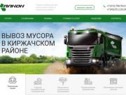 ООО «АлКон» - услуги по вывозу мусора, макулатуры и пленки в Киржачском районе