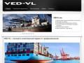 Ved-vl.ru — ВЭД-ВЛ – таможенное оформление, растаможка, декларирование г. Владивосток