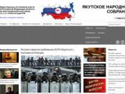 Главная | Якутское народное собрание