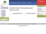 Магазин российского детского трикотажа мелким оптом без размерного ряда Пятигорск