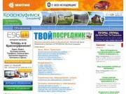 Твой посредник: объявления Красноуфимск онлайн