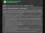 ООО «Промышленные технологии» - ООО «Промышленные технологии»