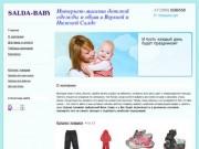 Salda-baby - Интернет-магазин детской одежды и обуви в Верхней и Нижней Салде