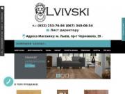 Салон та інтернет-магазин Львівські (Lvivski.ua) пропонує якісні та надійні двері від вітчизняного виробника. (Украина, Львовская область, Львов)