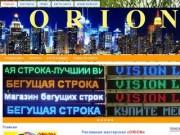 """Рекламная мастерская """"ORION"""" (Еврейская автономная область, г. Биробиджан, ул. Миллера 18 корпус 1, Телефон: 8-924-647-96-68)"""