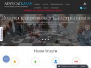 Адвокат Казань, Адвокат в Казани, Юрист в Казани, Юридическая помощь в Казани