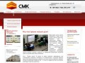 Строительное управление «СМК» (г. Северодвинск, ул. Индустриальная, 18)
