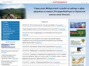 Управление Федеральной службы по надзору в сфере природопользования