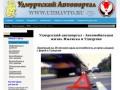 Удмуртский автопортал - покупка-продажа авто, выбор авто в Ижевске и Удмуртии