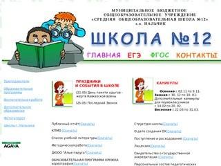 Школа№12 г. Нальчик