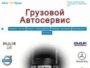 Грузовой автосервис - Авто TIR Крым