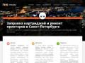 Сервисный центр по ремонту и обслуживанию офисной техники. (Россия, Ленинградская область, Санкт-Петербург)