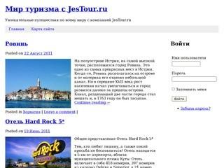 Мир туризма с JesTour.ru