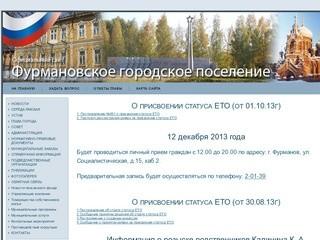 Furmanov-gorpos.ru