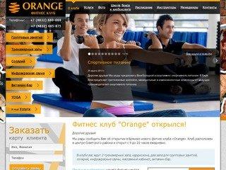 Фитнес клуб в Брянске, акции и новости клуба | Фитнес-центр Orange