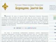 Русское Общественное Движение «Возрождение. Золотой Век» (зеркала сайта: www.rod-vzv.org, www.rod-vzv.net)