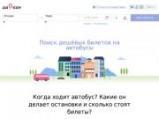 Автобус Златоуст-Миасс. Сайт поиска билетов Да Еду (Россия, Нижегородская область, Нижний Новгород)