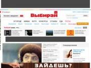 Vibirai.ru