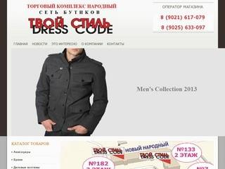 Магазины Женской Одежды Улан Удэ С Доставкой