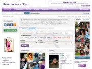 Знакомства в туле и тульской области без регистрации с сайта