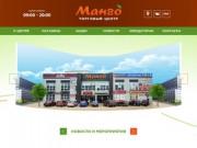 МАНГО торговый центр в Арзамасе