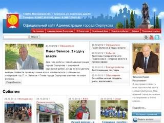 Серпухов.рф