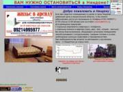ЖИЛЬЁ В АРЕНДУ (г.Няндома) 8-921-4995977 (Аренда жилья для командировочных)