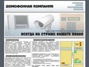 Домофонная Компания - г. Колпашево - установка обслуживание ремонт гарантия