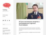 ТулаБлог - Будь в курсе горячего (Россия, Тульская область, Тула)