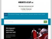 Автозапчасти в Бахчисарае и Крыму - ORBITA-ZAP.RU