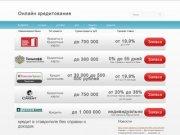 Кредит в ставрополе без справки о доходах - 0crediters.ru