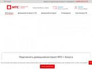 МТС - Калуга Домашний Интернет и Телевидение | Домашний интернет и Цифровое Телевидение от МТС