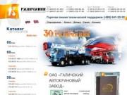 ОАО Галичский Автокрановый Завод (ГАКЗ)   Производство автокранов
