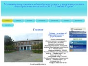 Муниципальное казенное общеобразовательное учреждение средняя общеобразовательная школа № 3 г