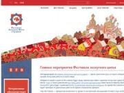 Главные мероприятия Фестиваля лоскутного шитья — Фестиваль лоскутного шитья в Суздале 2015