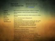 Щитовой электромонтаж в Кемерово
